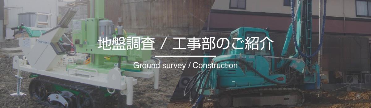 地盤調査 / 工事部のご紹介