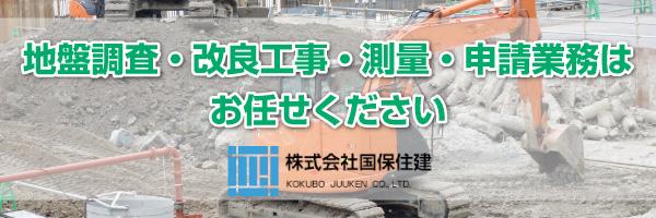 地盤調査・改良工事・測量・申請業務はお任せください